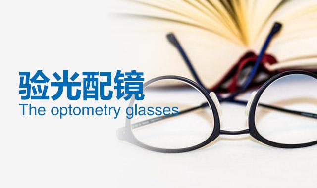 南平华厦眼科医院:隐形眼镜怎么选择